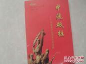 中流砥柱(中国共产党领导下的抗战)
