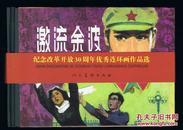 连环画:激流余波(32开精装本)杨文仁绘画    2008年1版1印