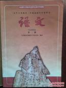 语文 第二册,九年义务教育三年制初级中学教科书 ,2000第一版,吉林印