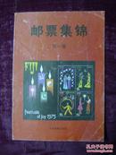 邮票集锦  第一集