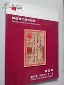 中国嘉德2004第8期邮品钱币通讯拍卖J
