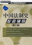 中国法制史-配套辅导 9787801079596