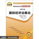 天一文化·自考通·高等教育自学考试全真模拟试卷·法律专业:国际经济法概论