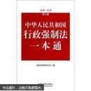 法律一本通:中华人民共和国行政强制法一本通(第3版)