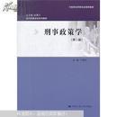 刑事政策学 第二版  卢建平主编  中国人民大学出版社