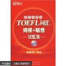 新东方新东方大愚英语学习丛书:TOEFL词汇词根+联想记忆法(45天突破版)(附光盘)