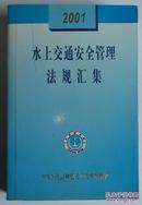 水上交通安全管理法规汇集(2001)