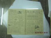 【报纸】驻马店报 1987年1月16日【地区召开公路工程会议】
