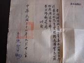 1948年沈阳市政府社会局公函