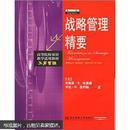 战略管理精要(第3版)(英文版)00