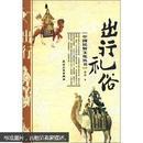 中国民俗文化丛书:出行礼俗