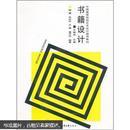 中国高等院校艺术设计通用教材:书籍设计