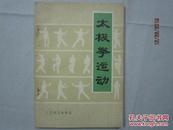 【文革时期旧书】1976年版:太极拳运动【带有毛主席语录】