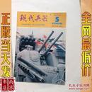 现代兵器  1996 5