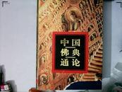 中国佛典通论 书衣有损如图 精装  正版现货0278Z