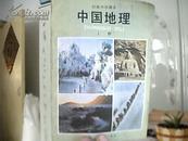 中国地理(上册)(初级中学课本)