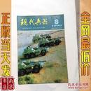 现代兵器  1996 8