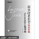 解密搜索引擎技术实战:Lucene&Java精华版  无盘