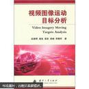 视频图像运动目标分析.*