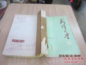 武汉大学学报·(哲学)社会科学版 1981/1-6