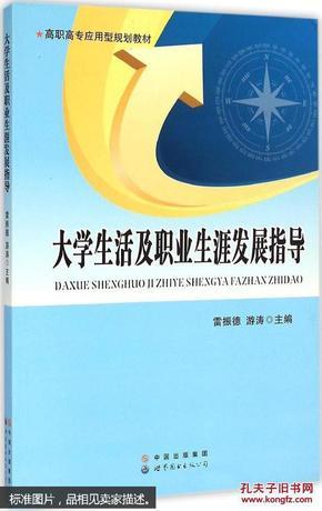 大学生活及职业生涯发展指导 雷振德 游涛