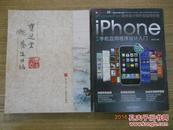 15086;iphone手机应用程序设计入门(附盘1张)