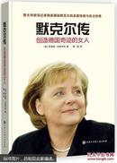 默克尔传创造德国奇迹的女人  十品 未拆封