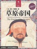 草原帝国 : 记述游牧与农耕民族三千年碰撞史 : 缩译彩图本