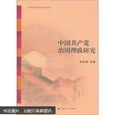 中国共产党治国理政研究