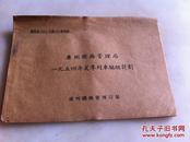 广州铁路管理局1957年冬季列车编组计划