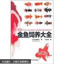 家庭金鱼养殖方法技术教学书籍 金鱼饲养大全