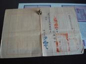 1946年社会部驻东北区特派员派令