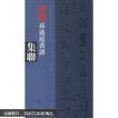 中国历代经典碑帖集联系列:新编孙过庭书谱集联