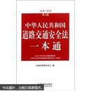 法律一本通:中华人民共和国道路交通安全法一本通(第3版)