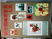 新中国邮票鉴赏大典 一版一印 南方出版社 精装 正版现货B003Z