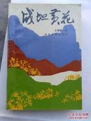 战地黄花【072】王慧敏签赠本