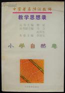 1997年---中国著名特级教师教学思想录 ----《小学思想品德,自然卷》《中小学体育,美术,音乐卷》5本合售