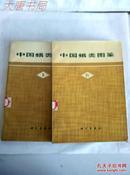 《中国蛾类图鉴》2、4合售、馆藏、一版一印、16开