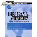 国际经济法 配套辅导 9787801079596