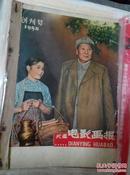 《长春电影画报》1958年创刊号