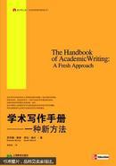 正版书  学术写作手册 : 一种新方法 : a fresh approach