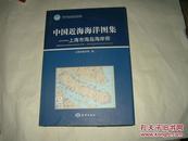 中国近海海洋图集--上海市海岛海岸带[8开精装本,2012年第一版第一次原价900元]