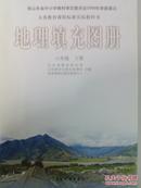 八年级下册 地理填充图册 2016年春季 山东用 全新 正版