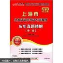 中公教育·2015上海市公务员录用考试专用教材·历年真题精解:申论(中公版)