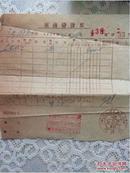 1951年沈阳市座商发货票
