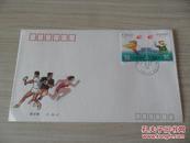 1993-6 第一届东亚运动会纪念邮票 首日封.F.D.C. 水印封.收藏