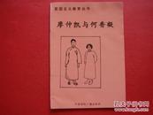 爱国主义教育丛书(廖仲恺与何香凝)