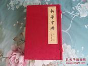 新华字典第11版线装本6册一套