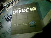 全国建材包装产品专用设备资料汇编1989,彩色画册