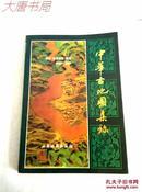 《中华古地图集珍》 1995年7月一版一印、馆藏、、图100副